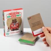 Настольная игра «Да или Нет. С новым годом!», 36 карточек