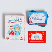 Игра-викторина «Зимняя познавалка», 55 карточек
