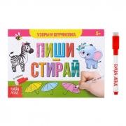 Многоразовая книжка с маркером Пиши-стирай. Узоры и штриховка