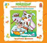 CD. Мойдодыр и др.сказки Корнея Чуйковского -