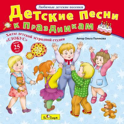 CD. Детские песни к праздникам (детская эстрадная студия