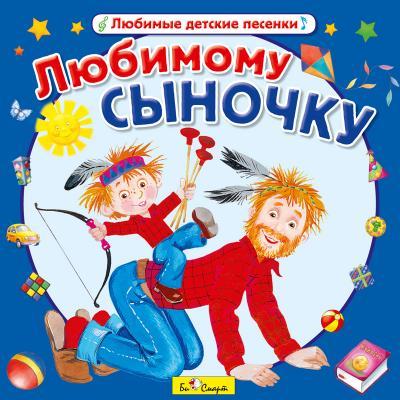 CD. Любимому сыночку - Потешки,сказки,колыбельные, музыка природы