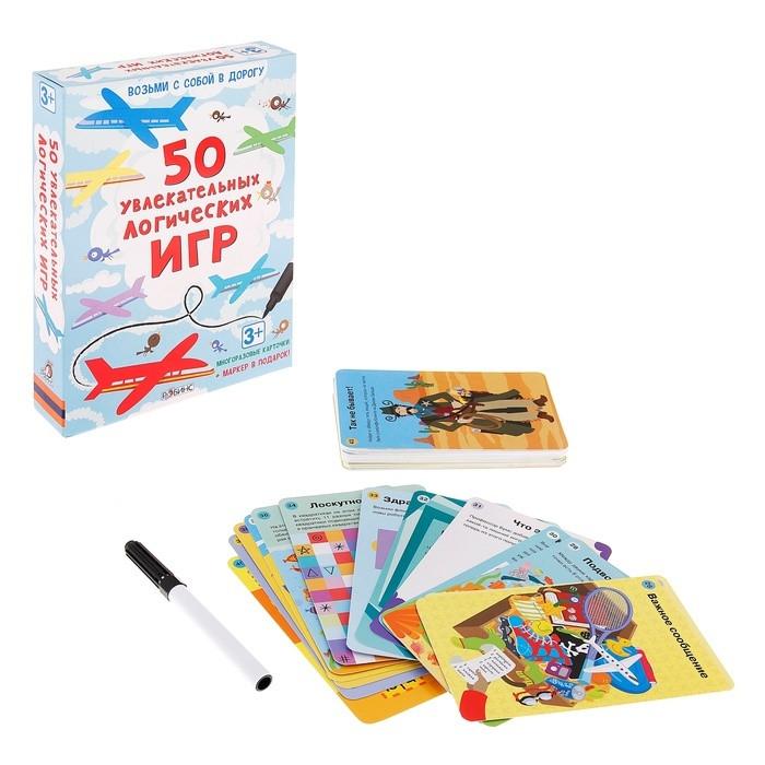 Робинс. 50 увлекательных логических игр (карточки) -