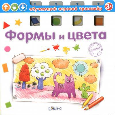 Робинс. Тренажёр.Формы и цвета - Формат издания: 26х26 см Количество страниц: 10. Для детей от 3 лет.