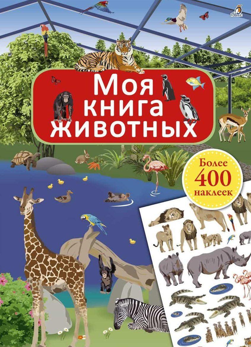 Робинс. Моя книга животных с наклейками - Оживи с помощью наклеек развороты книги, насели животными и укрась растениями.  400 крупных наклеек помогут тебе создать свой собственный природный парк.