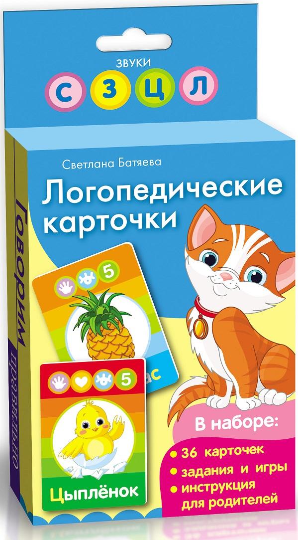 Росмэн. Логопедические карточки (кошка) арт.17248 - Набор из 36 ярких карточек: 32 карточки с развивающими играми и заданиями, 4 карточки с подробной инструкцией и советами родителям и заданиями. Возрастная категория 3+