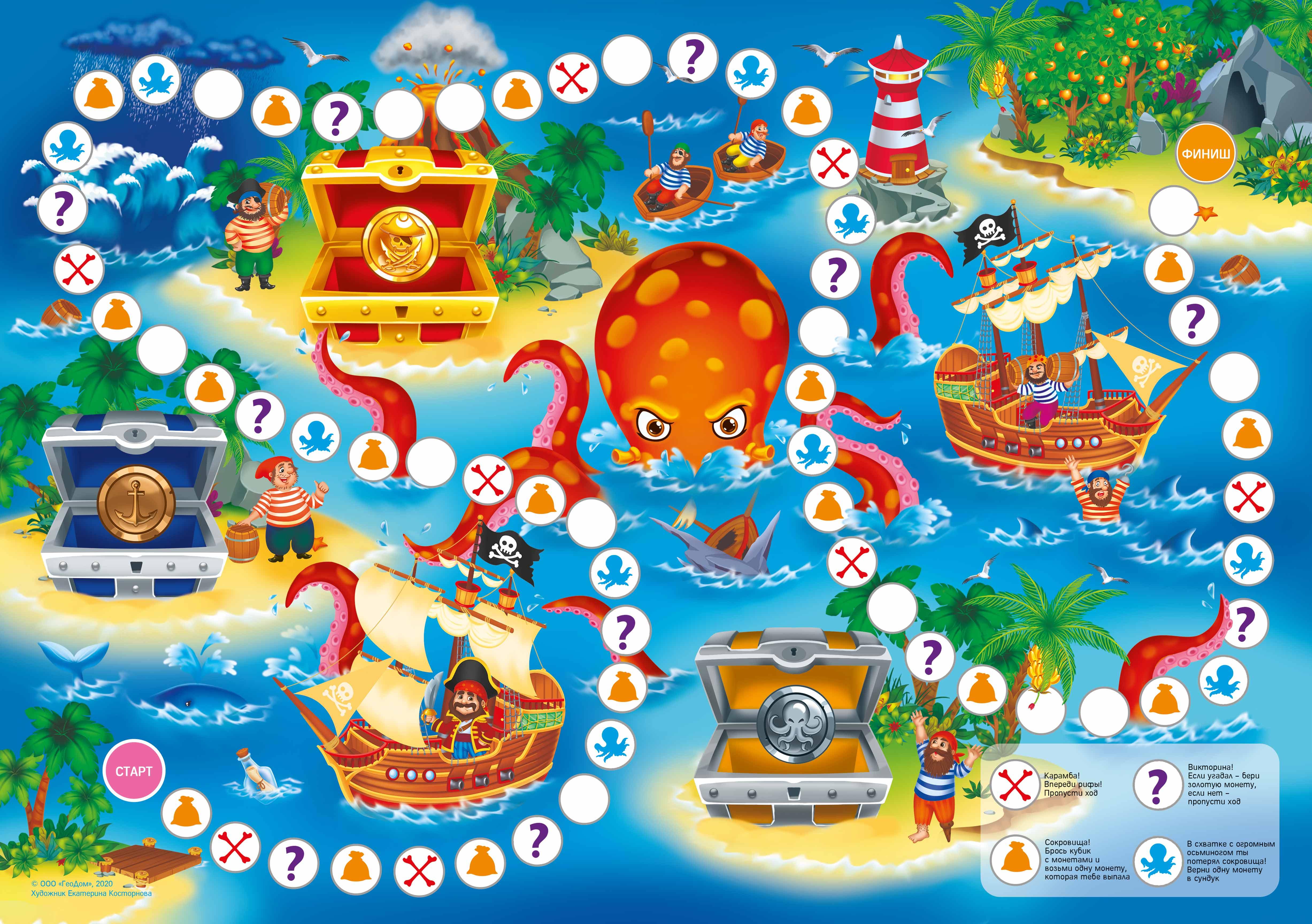 ГеоДом. Игра-ходилка с викториной. Золото пиратов. - Размер игрового поля: 42х29,5 см. Карточки с заданиями: 24 шт. Карточки с монетами: 42 шт. Игровые кубики: 2 шт. Фигурки: 4 шт.