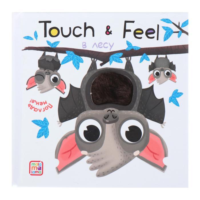 Книжки Touch & feel «В лесу» - Книжка с тактильными вставками