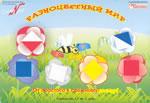 Разноцветный мир (1,5 до 3 лет) Приложение к игре
