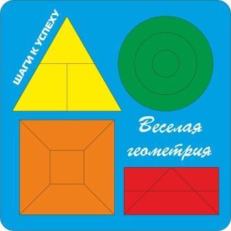 Весёлая геометрия №3 - автор Н.В. Чепель.  Возраст: от 2 до 7 лет Размеры: 20 cm × 20 cm × 0 cm
