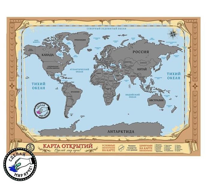 Карта мира со стирающимся слоем - размер 75х58,2 см