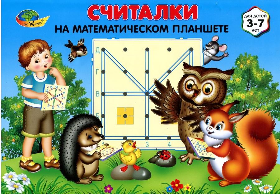Считалки на математическом планшете (Корвет) - Игра способствует развитию речи, детского словесного творчества, любознательности.