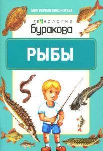 Моя первая библиотека. Рыбы - Размер : 15х10,5х0,1 20 страниц