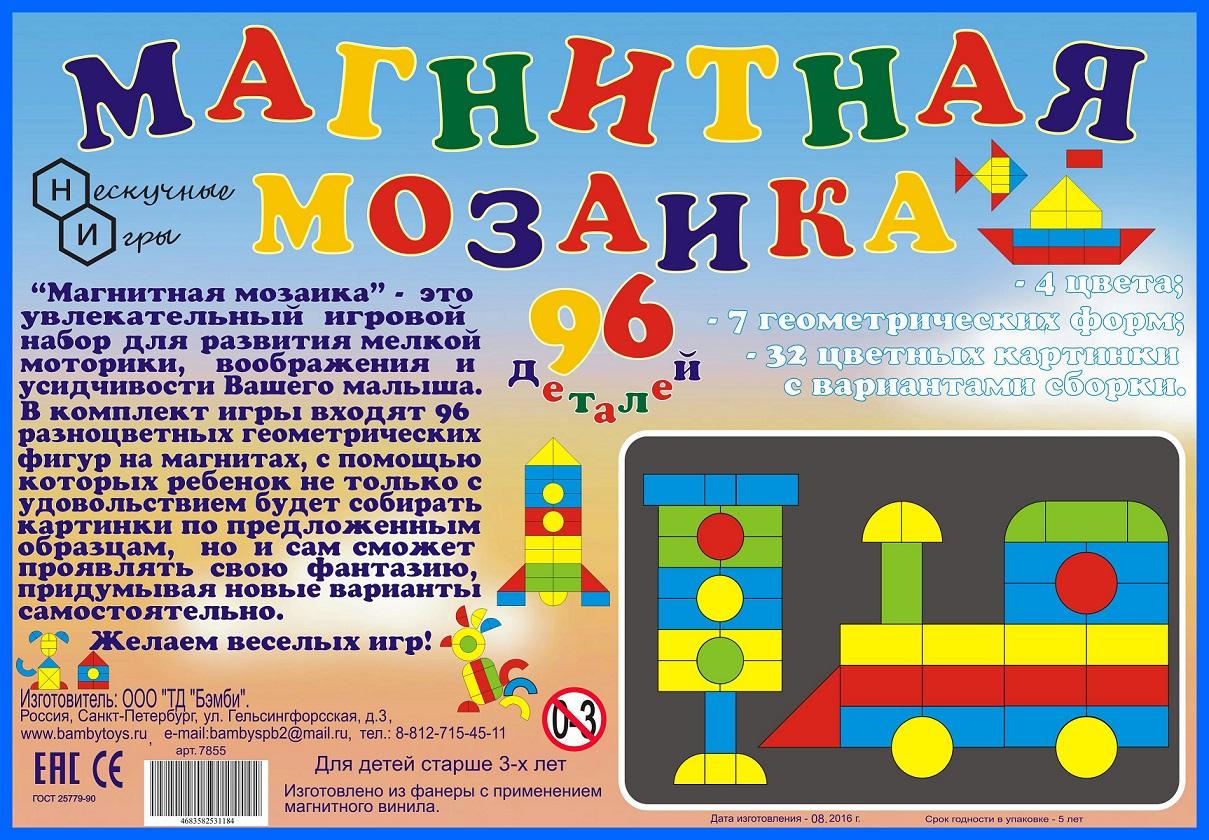 Магнитная мозаика в коробке 96 деталей арт.7855 (дерево) - В состав набора входят: 96 деталей, 7 геометрических форм 4 цветов, 32 цветные картинки с примерами сборки.