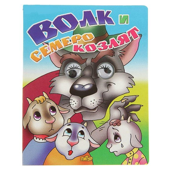 Книжка с глазками  Волк и семеро козлят - 12 страниц, размер:11 см × 14 см