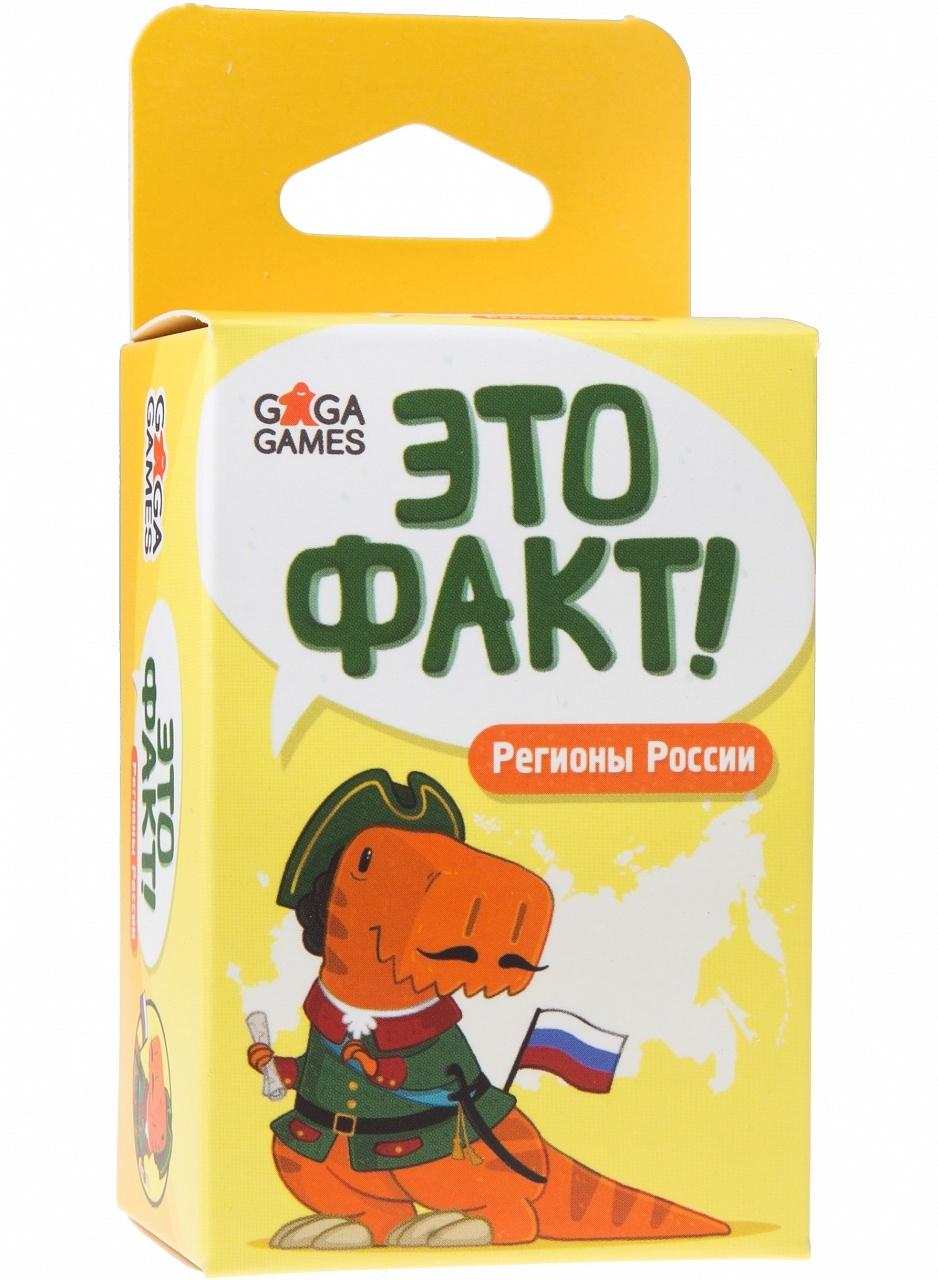 Это факт! Регионы России - Азартная викторина с необычной механикой поможет вам лучше ориентироваться в карте мира. Это Факт! Страны - пожалуй, самый интересный и веселый способ учить географию.