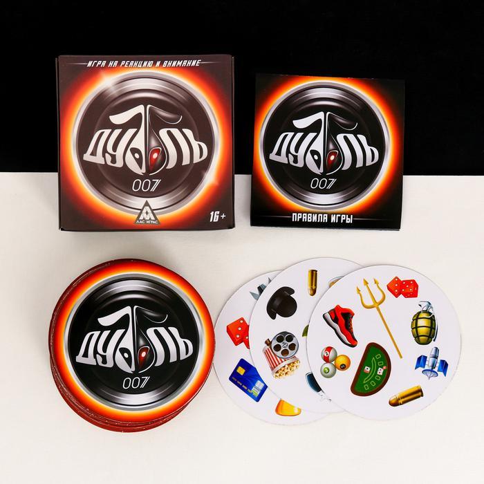 Настольная игра на внимание «Дуббль. 007», 55 карточек - «Дуббль» — захватывающая игра на скорость реакции и внимательность для детей и взрослых.