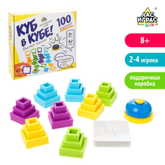 Настольная игра на ловкость и логику «Куб в кубе!» - Ловкость, логика, реакция — и это ещё далеко не всё, что пригодится участникам этой игры.