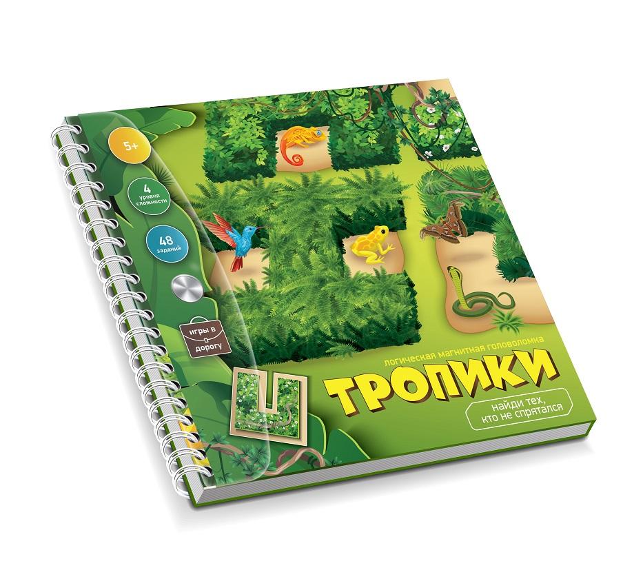 Игра магнитная головоломка «Тропики» - Помогите ярким колибри, невероятных размеров бабочкам, экзотическим хамелеонам, змеям и причудливым лягушкам спрятаться от палящего солнца и хищников в тени деревьев и трав. Выберите задание одного из четырёх уровней сложности и разместите магнитные фишк