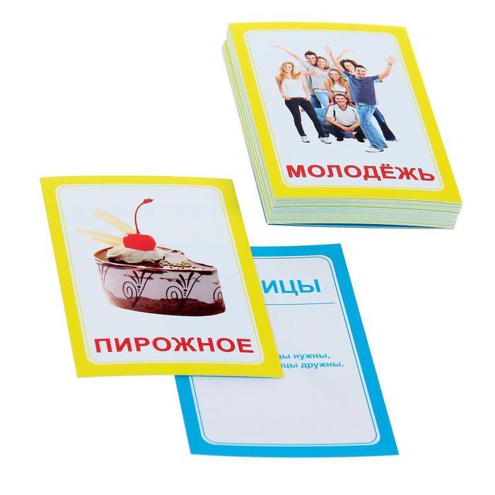 Логопедические карточки «Логопедка «Ж» - Размер карточки 7 см × 10 см