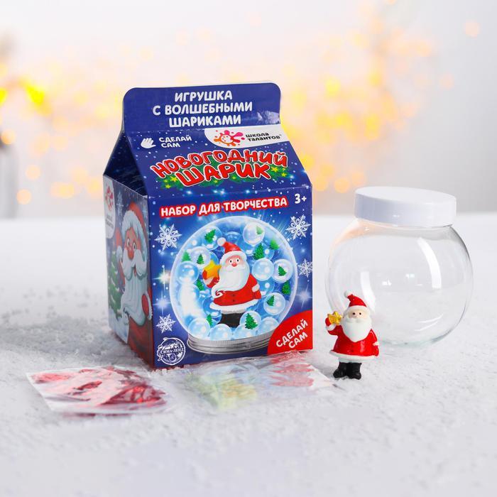 Набор для творчества «Новогодний шар с гидрогелем: Дед Мороз» - С набором для творчества ребёнок сможет сам сделать самую любимую игрушку.