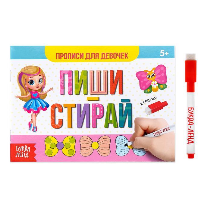 Многоразовая книжка с маркером Пиши-стирай. Прописи для девочек -