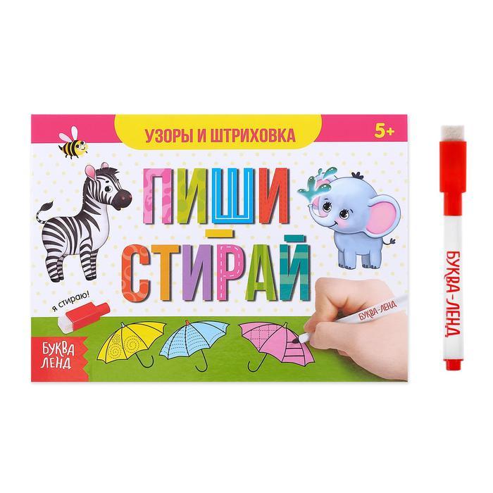 Многоразовая книжка с маркером Пиши-стирай. Узоры и штриховка -
