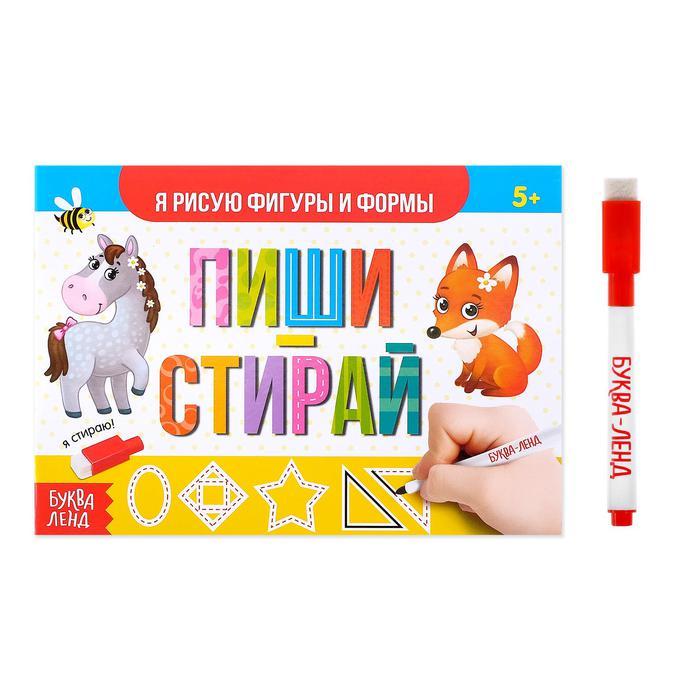 Многоразовая книжка с маркером Пиши-стирай. Фигуры и формы -