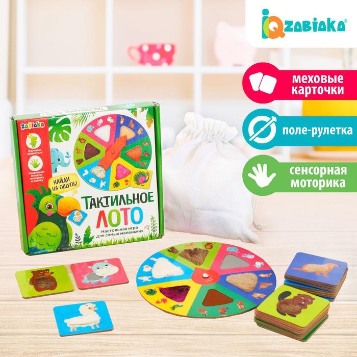 Настольная игра для малышей «Тактильное лото», животные - Это не обычное лото! Ведь в нём есть множество тактильных элементов на карточках и рулетке. Они представлены меховыми вкладками, напоминающими шерсть животных.